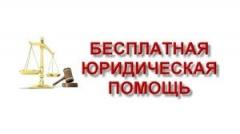 Бесплатные юридические консультации в Октябрьском округе пройдут 25 сентября