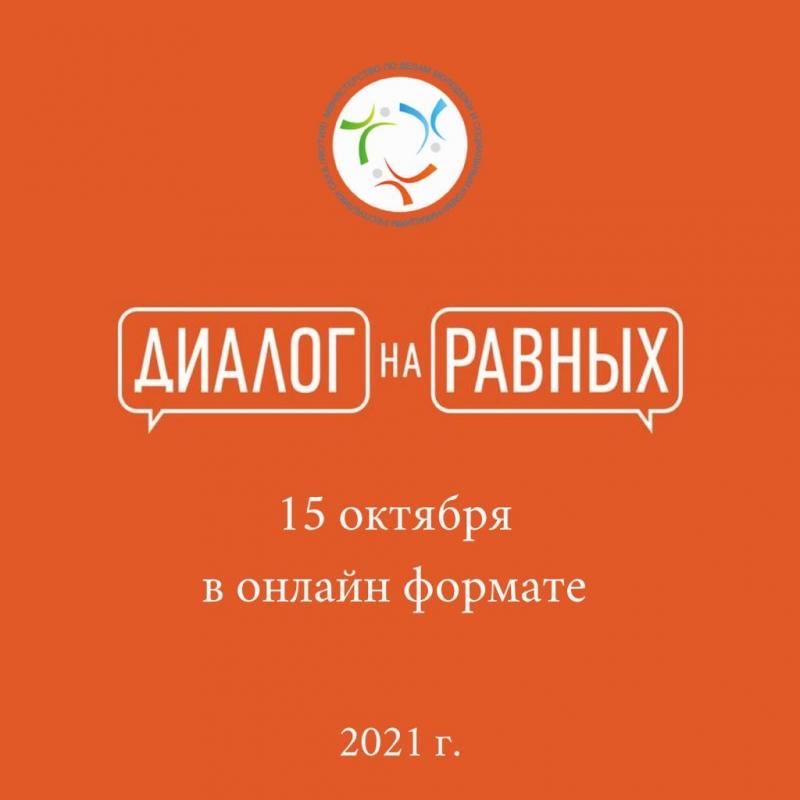 15 октября состоится «Диалог на равных» с Айаалом Лазаревым