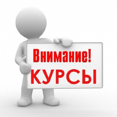 Центр занятости населения г. Якутска приглашает на курсы безработных граждан