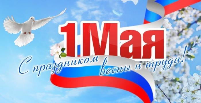 Празднование 1 мая — Дня Весны и Труда