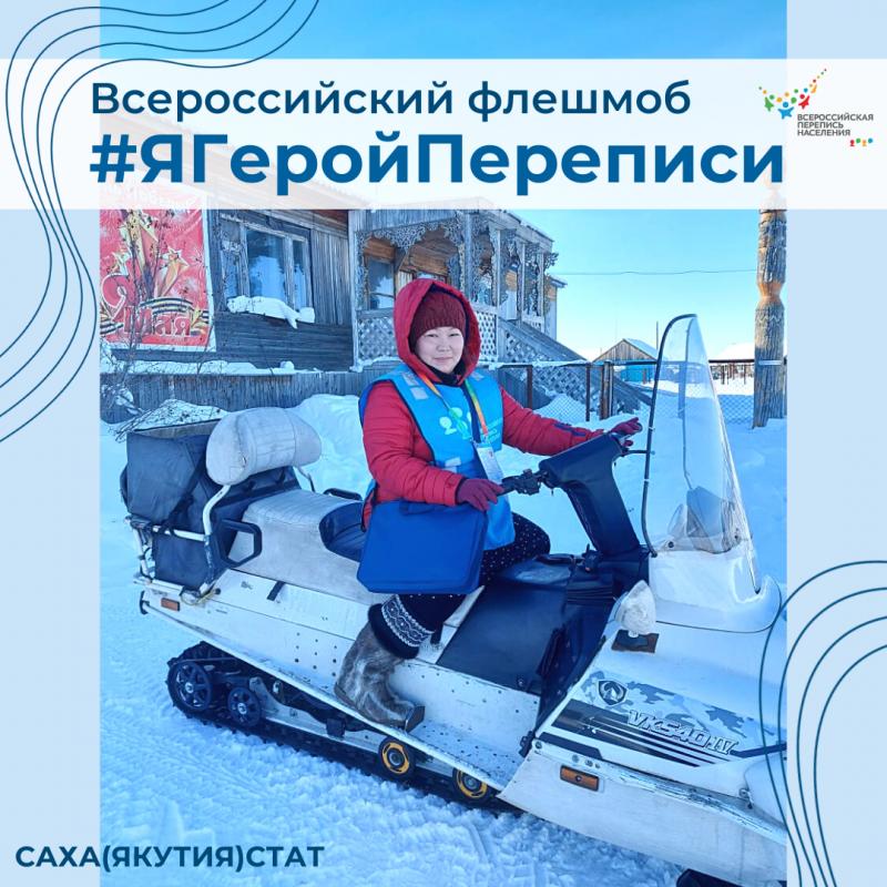 Всероссийский флешмоб «ЯГеройПереписи!»: голосуйте за своих героев!