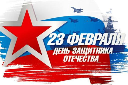 Празднование Дня защитника Отечества в городском округе «город Якутск»