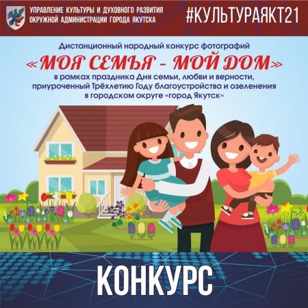 Дистанционный народный конкурс фотографий «Моя семья – мой дом»