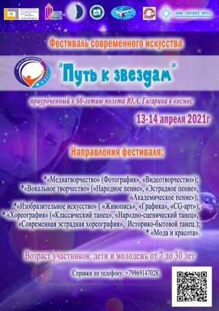 I фестиваль современного искусства «Путь к звездам»,   приуроченный к 60-летию полёта Ю. А. Гагарина в космос (1961-2021)