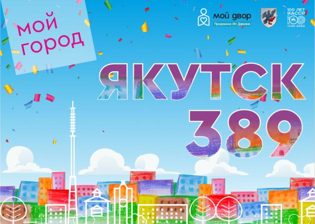 День города. Программа праздничных мероприятий